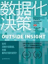 """数据化决策2.0:如何洞察外部数据,发掘最有价值的趋势? (全球知名媒体监测公司创始人,为企业""""描绘未来""""的杀手级报告;《企业家》杂志""""年度商业书目"""";《福布斯》杂志倾情推荐;AI时代的企业创新决策路线图;掌控外部数据,"""