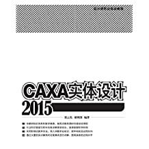 设计师职业培训教程:CAXA实体设计2015机械设计师职业培训教程