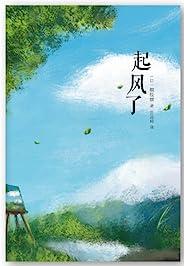 起風了(宮崎駿收官之作《起風了》原著小說,這個故事,獻給對未來抱持著不安的現代人。)