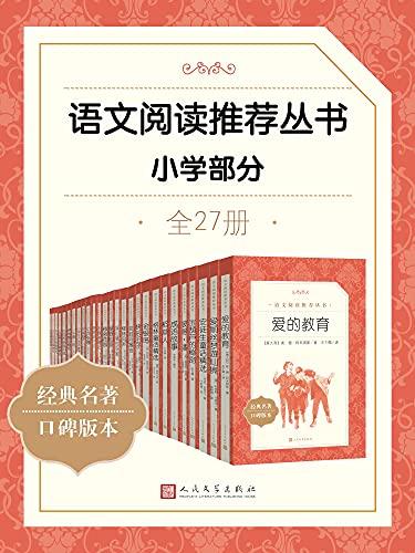 语文阅读推荐丛书·小学部分·全27册