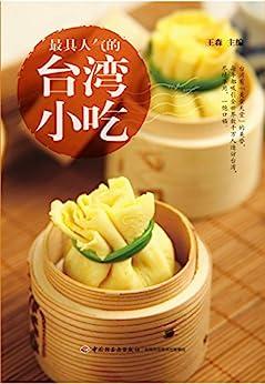"""""""最具人气的台湾小吃"""",作者:[王森]"""