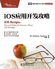 iOS应用开发攻略 (图灵程序设计丛书·移动开发系列)