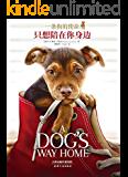 一条狗的使命:只想陪在你身边(豆瓣超高分评价,《纽约时报》畅销书作家疗愈新作,《一条狗的使命》姊妹篇,原著改编电影《一条…