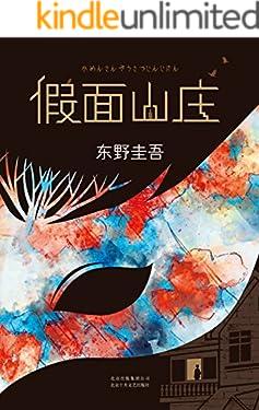 東野圭吾:假面山莊(親情,友情,愛情,這才是人生的順序?!男人的嘴騙人的鬼,快來讀這篇,你需要對愛情有新的認識!)