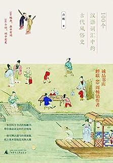 100个汉语词汇中的古代风俗史(读完100个词语的身世,你再也不会错用、误用和滥用中文了!)