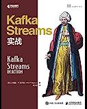 Kafka Streams实战(异步图书)