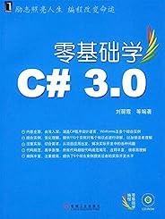 零基础学C# 3.0 (零基础学编程)