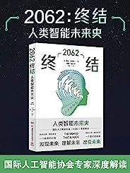 2062:终结(国际人工智能专家深度解读人工智能塑造的破坏性未来!当人工智能彻底颠覆我们的生活方式,我们应该何去何从?)