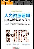 人力资源管理必备制度与表格范例【专业HR案前必备书,涵盖当下人力资源管理工作六大模块所有技能、知识与工具!】 (行政人力…