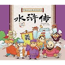 中国四大古典名著连环画——水浒传