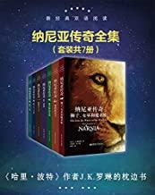 新经典双语阅读·纳尼亚传奇全集(套装共7册)(与《魔戒》《哈利·波特》并称为世界三大奇幻经典巨著) (English Edition)