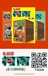 名侦探柯南大全集(全13部98卷,一次下单,13部全收,价格更优惠!) (同步日本ZUI新第98卷 1)