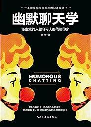 """幽默聊天学(懂幽默的人跟任何人都能聊得来,更让人高兴的是幽默口才并非与生俱来的,通过锻炼,""""闷葫芦""""也能成为""""幽默家"""")"""
