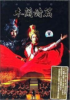 中国歌剧:木兰诗篇(DVD)