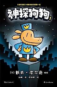 神探狗狗1(力压哈利波特,长年霸榜《纽约时报》的现象级爆笑漫画,让DOG MAN带你从头笑到尾!) (神探狗狗系列)