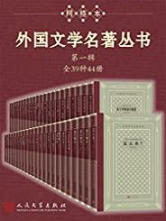 外国文学名著丛书.第一辑:全39种44册(经典网格本再问世;新中国首套系统介绍外国文学作品的大型丛书;历时四十余年完成)