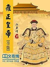 雍正皇帝 (共3册) (二月河长篇历史小说系列 2)