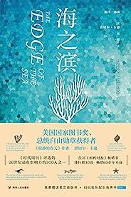 """海之滨(《寂静的春天》作者蕾切尔·卡逊""""海洋三部曲""""系列,一切奥秘,始于大海。)"""