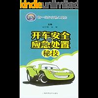 开车安全与应急处置秘技 (新一代车主达人系列)