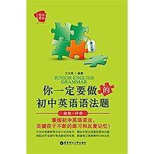 给力英语——你一定要做的初中英语语法题(精练+评价)(第2版)