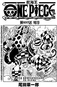 航海王/One Piece/海贼王(第1017话:号令)