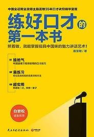 练好口才的第一本书 (博集经管商务必读系列)