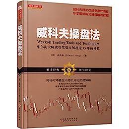 """""""威科夫操盘法:华尔街大师成功驾驭市场超过95年的秘技"""",作者:[孟洪涛(Edward Meng)]"""