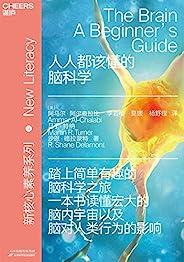 人人都該懂的腦科學:簡單有趣的腦科學入門,一本書讀懂宏大的腦內宇宙,了解腦對人類行為的影響