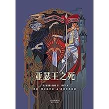 亚瑟王之死(六百年经典!亚瑟王与圆桌骑士传说)(果麦经典)