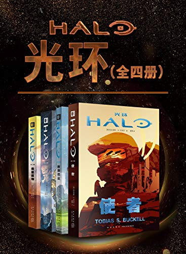 光环(全4册)