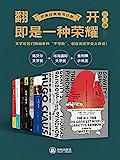 欧美经典奇书巨献(共8册)(翻开,即是一种荣耀!文学巨匠们带你一起挑战《万有引力之虹》《比利时的哀愁》《尤利西斯》《撒旦…