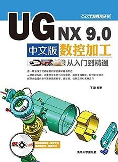 UG NX 9.0中文版数控加工从入门到精通 (CAX工程应用丛书)