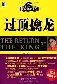 过顶擒龙 (跑赢大盘的王者系列丛书之2)
