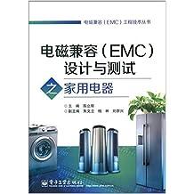电磁兼容(EMC):设计与测试之家用电器 (电磁兼容(EMC)工程技术丛书)