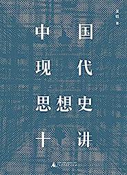 中国现代思想史十讲