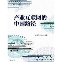 产业互联网的中国路径(从理论到实践,系统阐述产业互联网的领先读本。走出有中国特色的产业跃迁之路)
