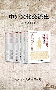 """中外文化交流史(丛书共18册)(国家出版基金获奖项目,""""十三五""""国家重点图书项目,横跨四大洲,20多个国家(地区)回顾中外文化交流的丰富历史。)"""
