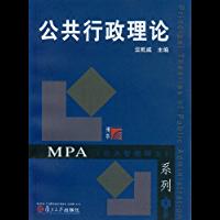 公共行政理论 (MPA公共管理硕士系列)