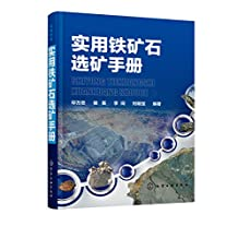 实用铁矿石选矿手册