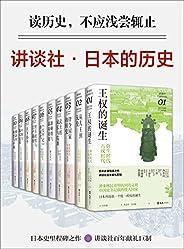 讲谈社·日本的历史套装(全10册 日本史里程碑之作,讲谈社百年献礼巨制。日本史学泰斗领衔,十位日本一级学者撰述,十位新锐学者译介,读日本史,这一套就够了)