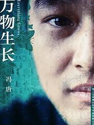 万物生长 (北京三部曲第二部)