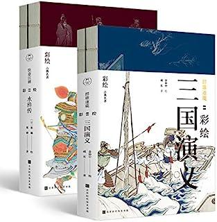 彩绘古典套装:三国演义+水浒传(全2册) (领读经典)
