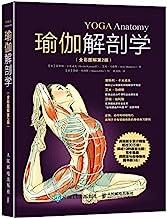 瑜伽解剖学(全彩图解第2版)