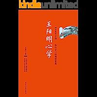 王阳明心学:典藏修订版 (博集历史典藏馆)
