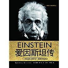 """爱因斯坦传(一世珍藏名人名传精品典藏)【""""二十世纪伟大的科学家""""爱因斯坦授权传记,一经出版便畅销至今,成为二十世纪百本必读传记之一,霍金的推崇的科学伟人】"""