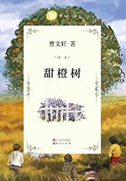 甜橙樹 (曹文軒文集精華版合集 7)