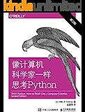 像计算机科学家一样思考Python(第2版)(异步图书)