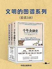 文明的圖譜系列(套裝共3冊):千年金融史+千年帝國史+千年文明史