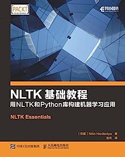 NLTK基础教程——用NLTK和Python库构建机器学习应用(异步图书)
