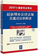 (2017年)国家司法考试:最新增补法律法规及重点法条解读